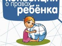 Конвенция о правах ребенка (ООН, 1989 год), Здоровье детей в наших руках