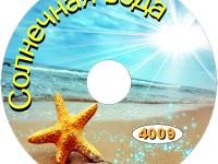 Солнечная вода — чистая энергия в жидком виде!