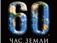 Час земли 23.03.2013