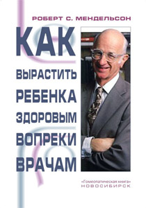 РОБЕРТ МЕНДЕЛЬСОН КНИГА