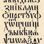 Алфавит, аз-бука. О чем говорят буквы?