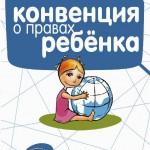 Конвенция о правах ребенка (ООН, 1989 год)