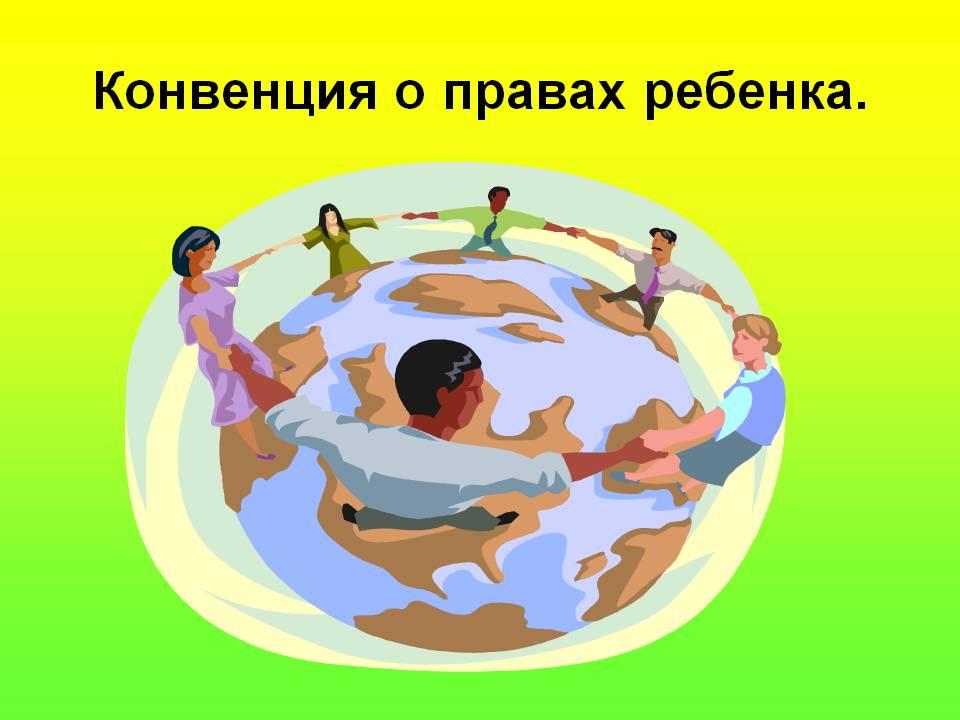 декларация прав ребенка 10 принципов в картинках