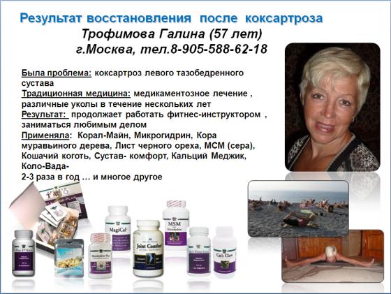 Результаты применения продукции компании Коралловый клуб