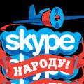Как установить скайп на компьютер (внезапно!)