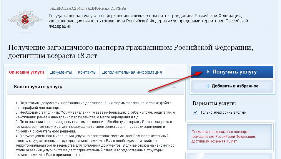 КАК ПОЛУЧИТЬ ЗАГРАНПАСПОРТ-10
