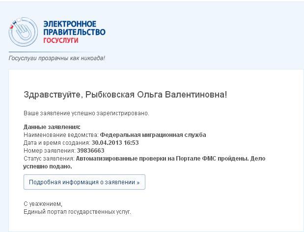 КАК ПОЛУЧИТЬ ЗАГРАНПАСПОРТ-11