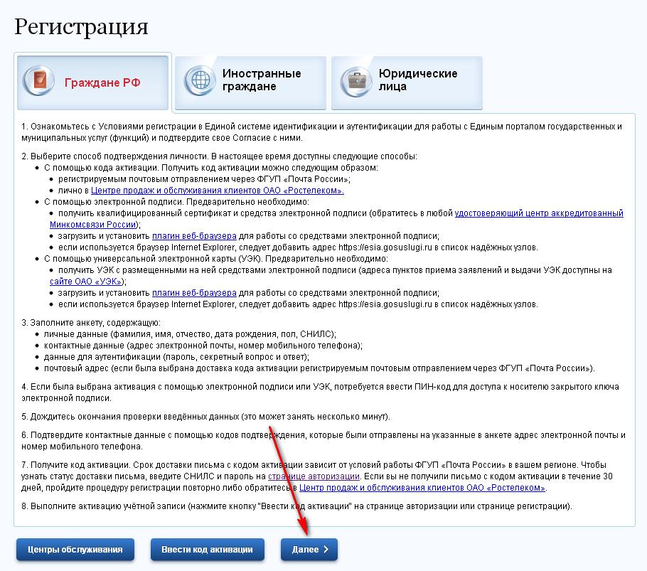 КАК ПОЛУЧИТЬ ЗАГРАНПАСПОРТ-2