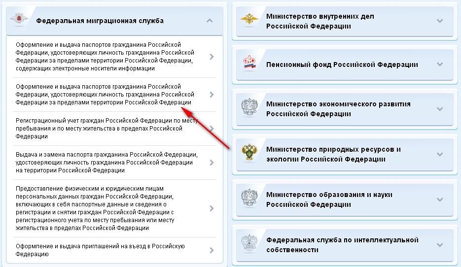 КАК ПОЛУЧИТЬ ЗАГРАНПАСПОРТ-9
