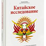 Книга о правильном питании в соавторстве с Бейонсе