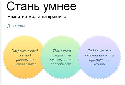 """Книга """"Стань умнее"""". Манн, Иванов и Фербер"""