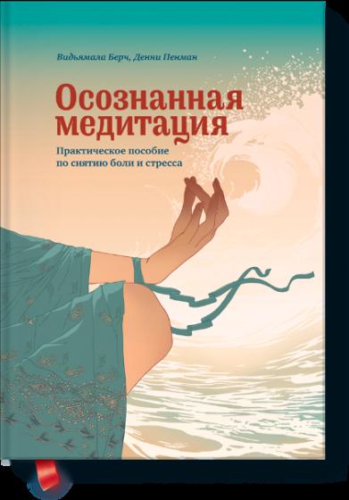 meditacija_dlja_sdorovja-big