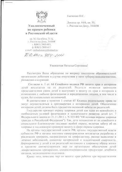 Ответ 29 10 2014 стр 1