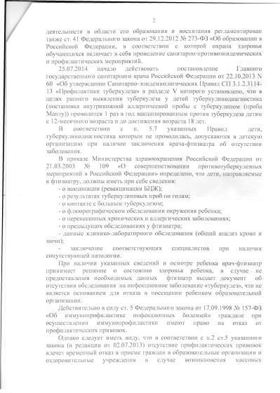 Ответ 29 10 2014 стр 2