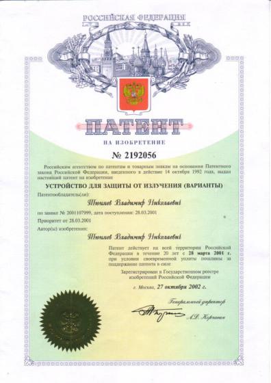 нейтроник_патент