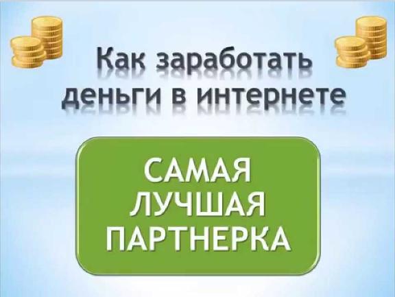 САМАЯ ЛУЧШАЯ ПАРТНЕРКА