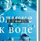 Книга «Ближе к воде» — открытие 2015 года!