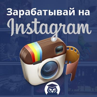 instagram_free