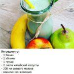 Коктейль с бананом, яблоком и грушей