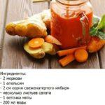 Коктейль с морковью и имбирем