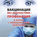 Червонская Г.П. Прививки — мифы и реальность (видео)